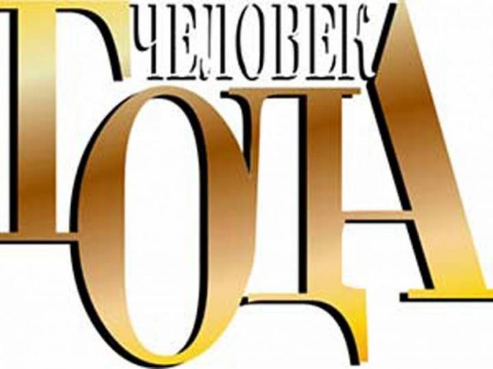 ВДагестане стартовала национальная награда «Человек года»
